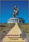 Вышла в свет коллективная монография российских и монгольских ученых «Монгольский мир: между Востоком и Западом»