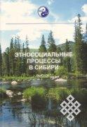 Этносоциальные процессы в Сибири. Тематический сборник. Вып. 7