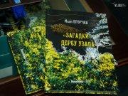 Во Владивостоке вышла книга «Загадки» Дерсу Узала»