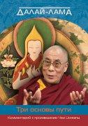 Вышла в свет новая книга Его Святейшества Далай-ламы XIV «О трех основах пути. Комментарий к произведению Чже Цонкапы».