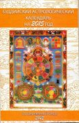 В Калмыкии издана книга по астрологии на 2015 год