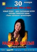 В Тувинском национальном театре стартовал цикл театральных встреч «Легенды тувинской сцены»