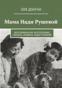 Книга Зои Донгак «Мама Нади Рушевой» поступила в продажу