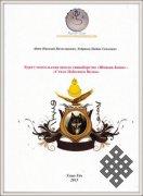 Вышла в свет о бурят-монгольском искусстве боевого и спортивного единоборства «Шонын-баша» (Стиль Небесного Волка)