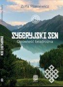 Сибирский сон. Повести бездорожья  (фрагменты)