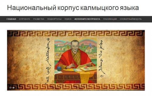 Национальный корпус калмыцкого языка: итоги работы и перспективы