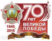 Тува готовится к 70-летию Великой Победы