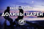 """Завершен  приём заявок на волонтерский конкурс экспедиции """"Кызыл-Курагино"""""""