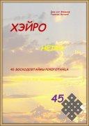 В Челябинске вышла в свет книга «45 восходов Таймырского танца»