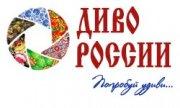 Два тувинских проекта претендуют на бренд «Диво России»