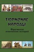 Тюркские народы. Фрагменты этнических историй