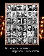 """Фотоальбом """"Буддизм в России: царской и советской"""": для всех и каждого"""