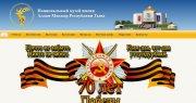 Национальный музей Тувы обновил свой сайт