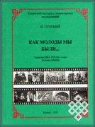 Вышла в свет книга Валентины Сузукей об истории тувинских ВИА