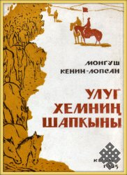 «Настигающий птицу» М. Кенин-Лопсан: тема единства фронта и тыла  (к 90-летию писателя и ученого)