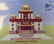 Планы буддистов Тувы в 2015 году