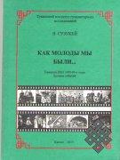 ВИА Тувы 1970–1990-х годов
