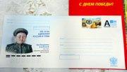 Выпущен специальный тираж почтовых конвертов с фронтовичкой Верой Байлак