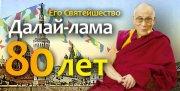 80-летие Его Святейшества Далай-ламы XIV - в Москве