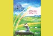 "Вышла в свет книга Монгуша Кенин-Лопсана ""Небесное зеркало"" на тувинском языке"