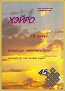 Хэйро. 45 восходов Таймырского танца