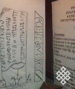 Анонс конференции «Жажда слова. Письмена в традиционном и современном искусстве»