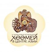 I Международный фестиваль «Хоомей в Центре Азии»
