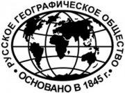 От Тувы до Арктики. Прошлое и настоящее Русского географического общества