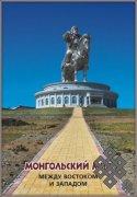 Российские и монгольские ученые о современной Монголии