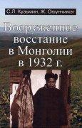 Вышла в свет монография о вооруженном восстании в Монголии 1932 г.