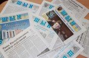 """Тувинской республиканской газете """"Шын"""" - 90!"""