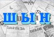 """90-летие тувинской газеты """"Шын"""" будут отмечаться 25 сентября"""
