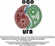 В Уфе на всероссийском съезде востоковедов соберутся более 300 российских и зарубежных ученых