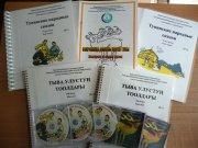 В Туве впервые изданы книги шрифтом Брайля
