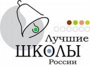 Две школы Тувы вошли в топ-500 лучших школ России