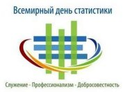 Тывастат отмечает Всемирный день статистики