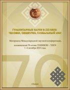 В библиотеке НИТ размещен сборник материалов юбилейной конференции ТИГПИ