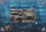 Вышел в свет календарь знаменательных и памятных дат Республики Тыва
