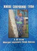 Национальный музей Тувы издал сборник материалов о Монгуше Кенин-Лопсане