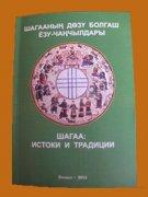 """Тувинский  институт гуманитарных и прикладных социально-экономических исследований издал настольную книгу """"Шагаа: истоки и традиции"""""""