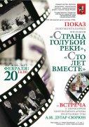В Московском доме национальностей состоялся показ фильма о Туве