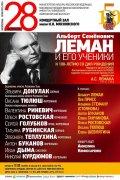 В Московском консерватории состоялся концерт тувинских артистов памяти А. С. Лемана