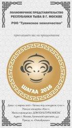 Празднование Шагаа в Москве состоится 12 марта