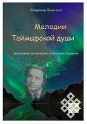 В Челябинске вышла в свет книга «Мелодии таймырской души. Неизданные произведения Александра Корюкова»