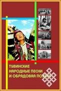 Вышла свет монография Зои Кыргыс «Тувинские народные песни и обрядовая поэзия»