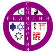 Анонс VI Международной научной конференции  «Социология религии в обществе Позднего Модерна»
