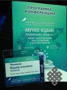 В Москве начала работу 5-я Международная научно-практическая конференция «Научное издание международного уровня — 2016: решение проблем издательской этики, рецензирования и подготовки публикаций»