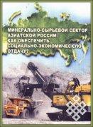Вышла в свет коллективная монография «Минерально-сырьевой сектор Азиатской России: как обеспечить социально-экономическую отдачу»