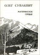 К 90-летию писателя Олега Сувакпита