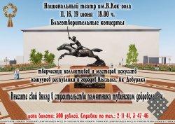 Памятник тувинским добровольцам будут отливать по эскизу Александра Ойдупа